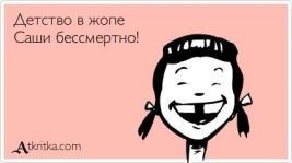 про_сашу