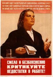 советская критика