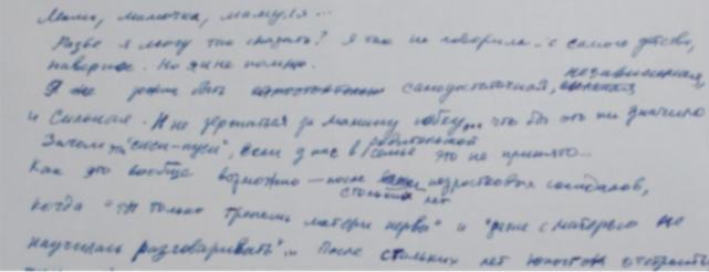 Письмо_1