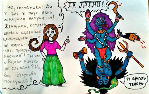 Кали, Шива и торсунов