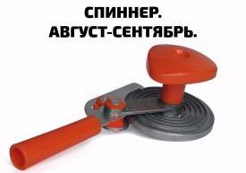Спиннер по-русски