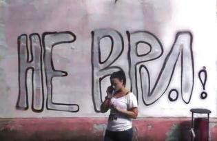 граффити_не ври