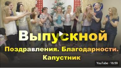 Выпускной-декабрь-2018